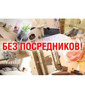 Квартиры без посредников в Новосибирске от компании Городской центр аренды