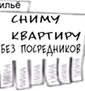 Квартиры без посредников в компании Городской центр аренды в Новосибирске